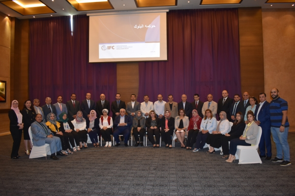 Workshop in (Introduction to Banking Governance) – Erbil